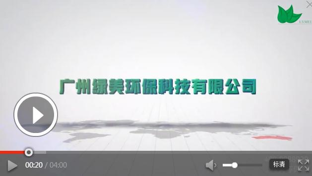 广州绿美环保科技有限公司除甲醛加盟企业宣...