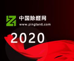 2020年除甲醛公司十大品牌排行榜_中国除醛网