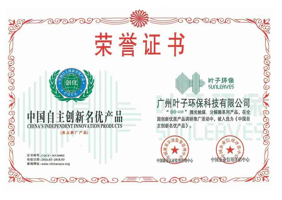 叶子环保光触媒产品成为--中国自主创新名...