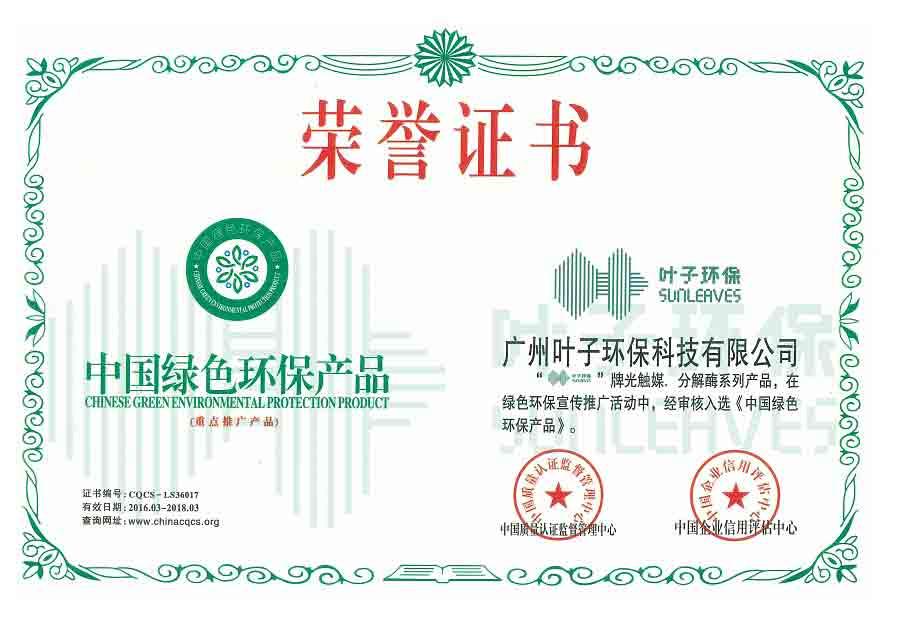 叶子环保光触媒产品成为--中国绿色环保产...