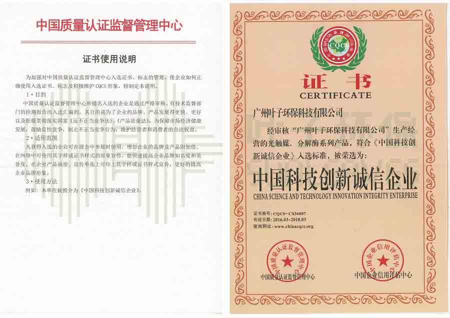 叶子环保荣选为中国科技创新诚信企业