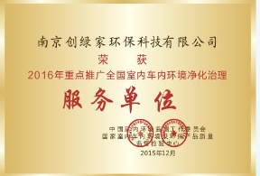 创绿家荣获2016年服务单位