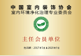 创绿家荣获主任会员单位