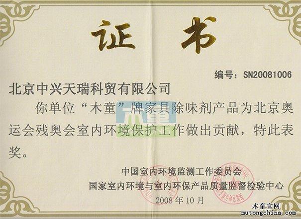 北京奥运会室内环境保护贡献奖