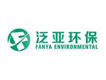 泛亚秦皇岛环保科技有限公司