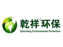 山东乾祥环保科技股份有限公司