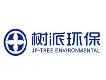 杭州树派环保科技有限公司