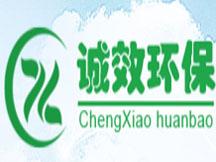 广州诚效环保科技有限公司