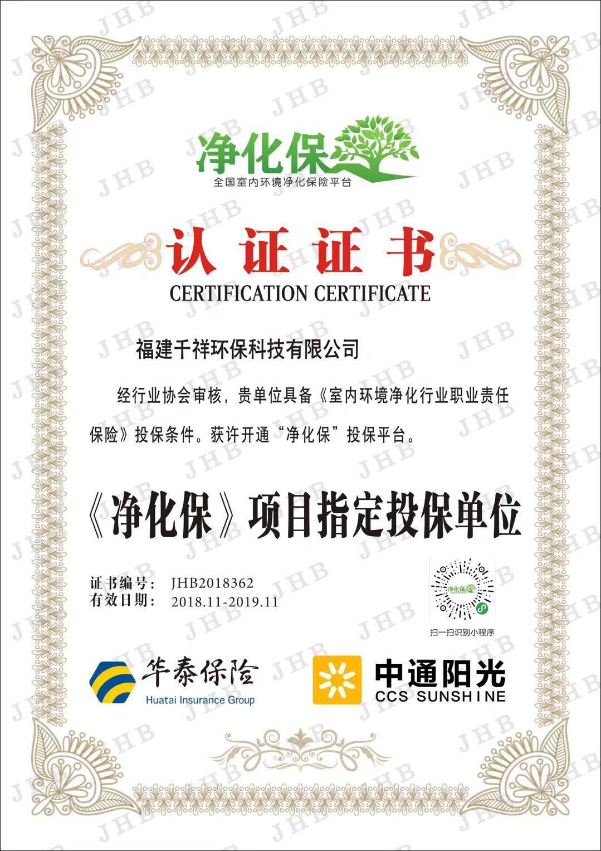 """千祥环保成为""""净化保""""项目指定投保单位"""