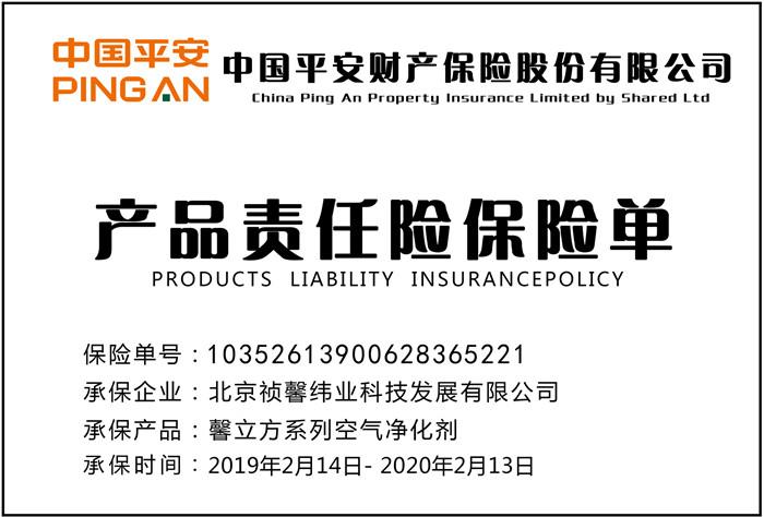 馨立方系列空气净化剂由中国平安保险公司投...