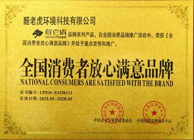 """祝贺醛老虎被评选为""""全国消费者放心满意品..."""