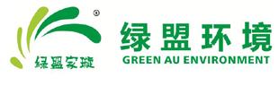 湖南绿盟环境工程股份有限公司