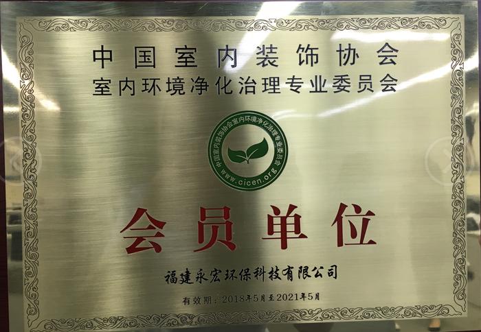 """热烈祝贺东方神盾成为净化委""""会员单位"""""""