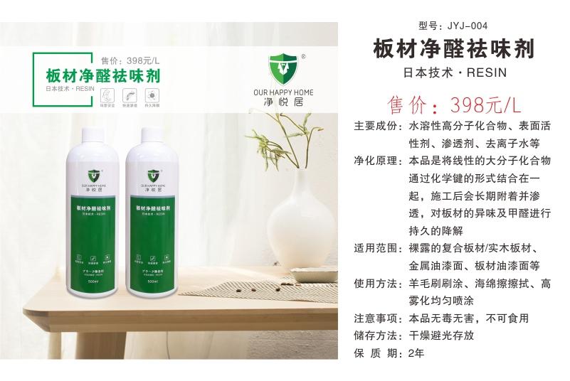 净管家净醛祛味剂能高效除味吗?
