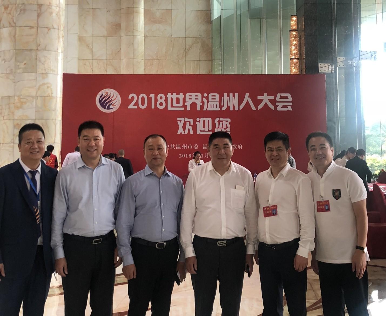 宝鸡市温州商会会长荣获2017年度全国温州商会优秀会长